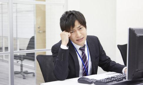 営業の仕事がしんどいときは?最善の考え方と対処法